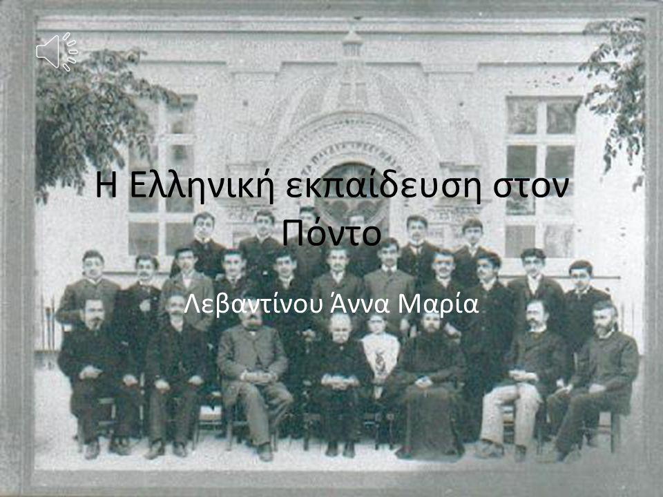 Ιδρύθηκε το 1682 από τον Τραπεζούντιο λόγιο Σεβαστό Κυμινήτη, σχολάρχη της Πατριαρχικής Σχολής της Πόλης και μετέπειτα σχολάρχη της Αυθεντικής Ακαδημίας Βουκουρεστίου.