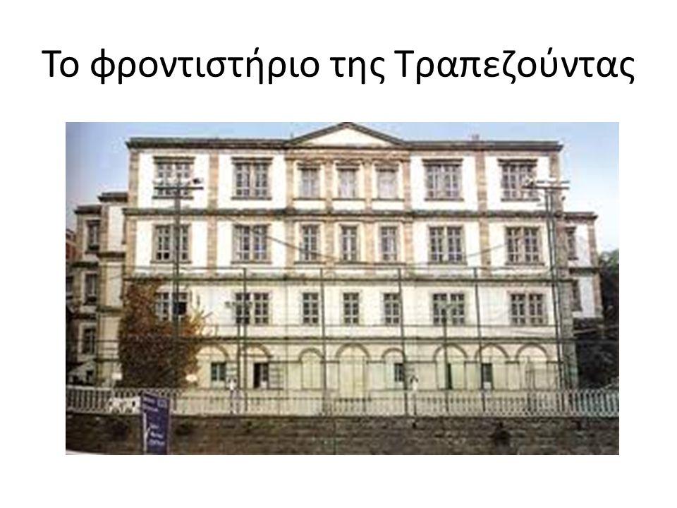 Ιδρύθηκε το 1682 από τον Τραπεζούντιο λόγιο Σεβαστό Κυμινήτη, σχολάρχη της Πατριαρχικής Σχολής της Πόλης και μετέπειτα σχολάρχη της Αυθεντικής Ακαδημί