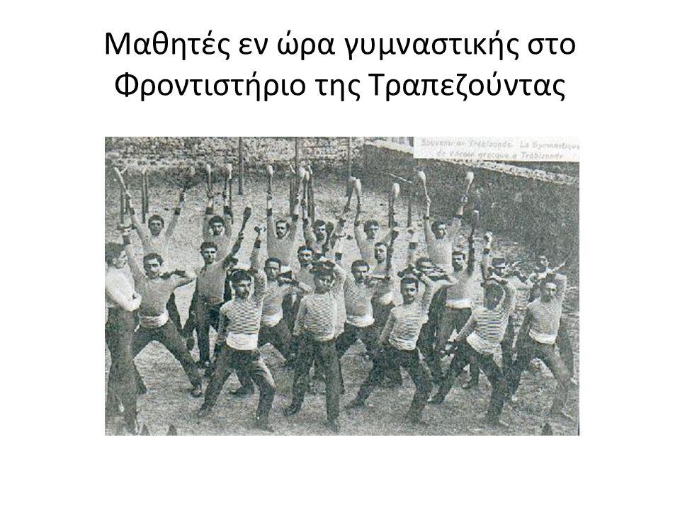 Τελειόφοιτες του Παρθεναγωγείου Τραπεζούντας με τον καθηγητή τους. (Δεκέμβριος 1907)