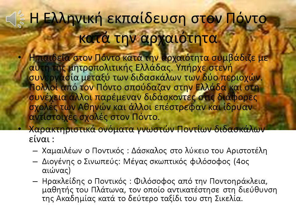 • Η παιδεία στον Πόντο κατά την αρχαιότητα συμβάδιζε με αυτή της μητροπολιτικής Ελλάδας.
