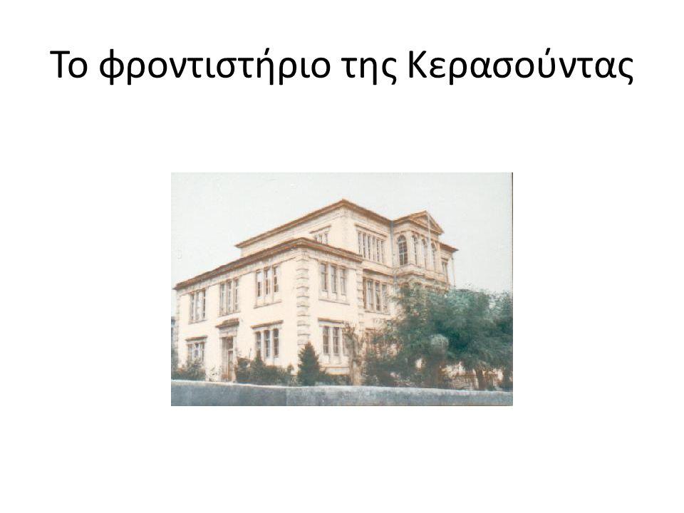 Το φροντιστήριο της Κερασούντας Το διδακτήριο του ημιγυμνασίου Κερασούντας, «άξιο θέας και φήμης», είχε 24 αίθουσες σε 4 ορόφους. Σ' αυτό στεγαζόταν τ