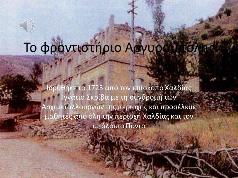 Το σχολείο της Πάφρας Στην πόλη της Πάφρας υπήρχαν νηπιαγωγείο, δημοτικά, ημιγυμνάσιο και παρθεναγωγείο