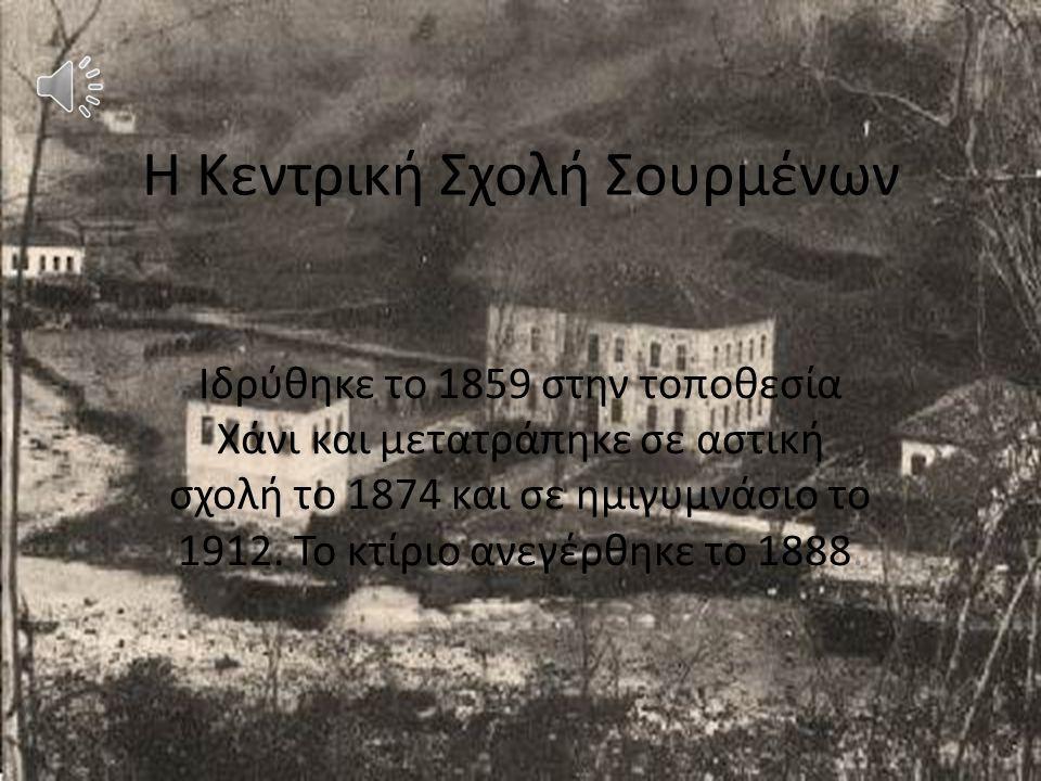 Το φροντιστήριο Αργυρούπολης Ιδρύθηκε το 1723 από τον επίσκοπο Χαλδίας Ιγνάτιο Σκρίβα με τη συνδρομή των Αρχιμεταλλουργών της περιοχής και προσέλκυε μ