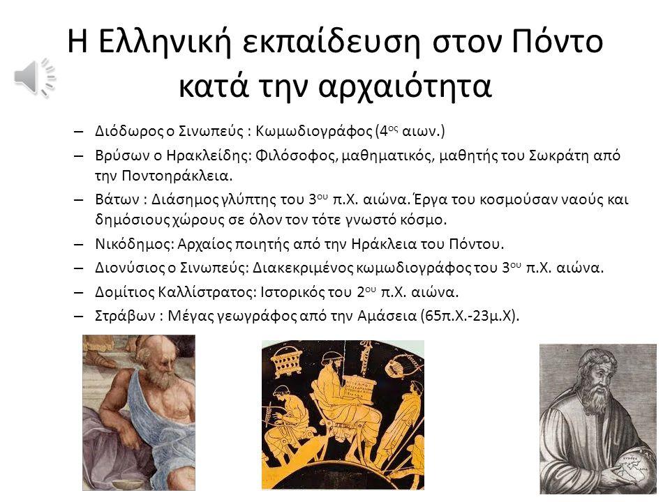 • Η παιδεία στον Πόντο κατά την αρχαιότητα συμβάδιζε με αυτή της μητροπολιτικής Ελλάδας. Υπήρχε στενή συνεργασία μεταξύ των διδασκάλων των δύο περιοχώ