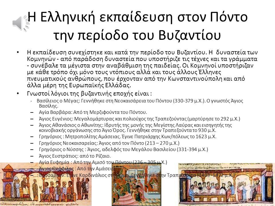 Η Ελληνική εκπαίδευση στον Πόντο την περίοδο του Βυζαντίου • Η εκπαίδευση συνεχίστηκε και κατά την περίοδο του Βυζαντίου.