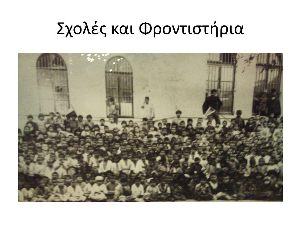 Το φροντιστήριο της Κερασούντας Το διδακτήριο του ημιγυμνασίου Κερασούντας, «άξιο θέας και φήμης», είχε 24 αίθουσες σε 4 ορόφους.