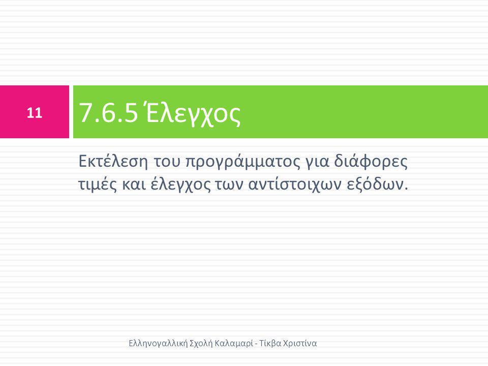 Εκτέλεση του προγράμματος για διάφορες τιμές και έλεγχος των αντίστοιχων εξόδων. 7.6.5 Έλεγχος 11 Ελληνογαλλική Σχολή Καλαμαρί - Τίκβα Χριστίνα