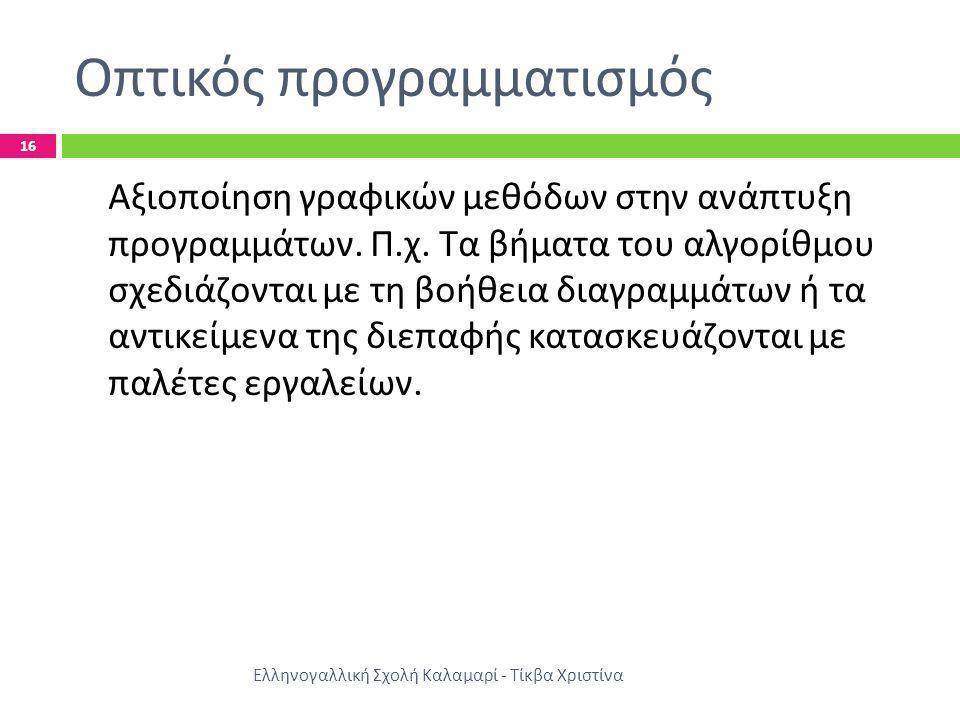 Οπτικός προγραμματισμός Ελληνογαλλική Σχολή Καλαμαρί - Τίκβα Χριστίνα 16 Αξιοποίηση γραφικών μεθόδων στην ανάπτυξη προγραμμάτων. Π. χ. Τα βήματα του α