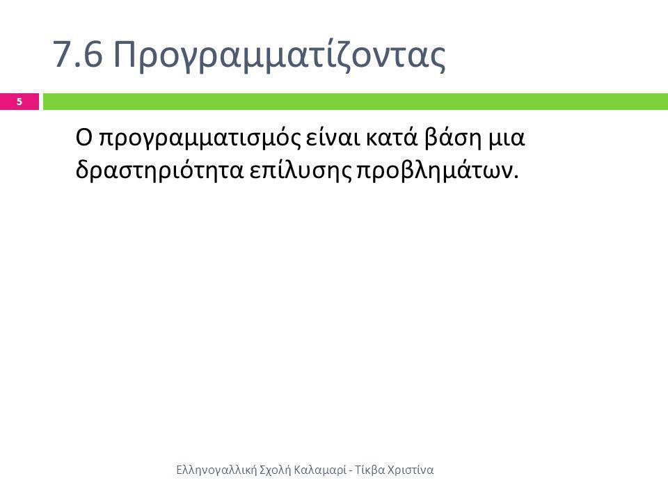Μέθοδος ανάπτυξης λογισμικού 6 Ελληνογαλλική Σχολή Καλαμαρί - Τίκβα Χριστίνα Προσδιορισμός των α π αιτήσεωνΑνάλυση του π ροβλήματοςΣχεδιασμός του αλγόριθμουΥλο π οίηση του αλγόριθμουΈλεγχος και ε π αλήθευσηΣυντήρηση και ενημέρωσηΤεκμηρίωση