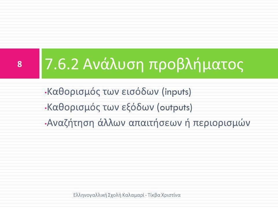 • Καθορισμός των εισόδων (inputs) • Καθορισμός των εξόδων (outputs) • Αναζήτηση άλλων απαιτήσεων ή περιορισμών 7.6.2 Ανάλυση προβλήματος 8 Ελληνογαλλι