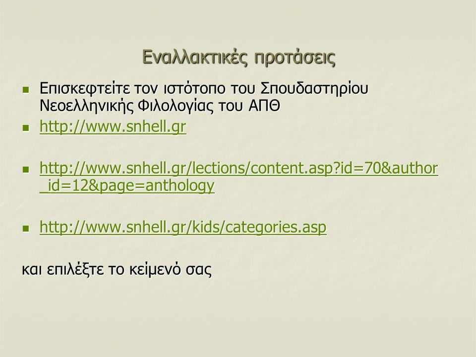 Εναλλακτικές προτάσεις  Επισκεφτείτε τον ιστότοπο του Σπουδαστηρίου Νεοελληνικής Φιλολογίας του ΑΠΘ  http://www.snhell.gr http://www.snhell.gr  htt