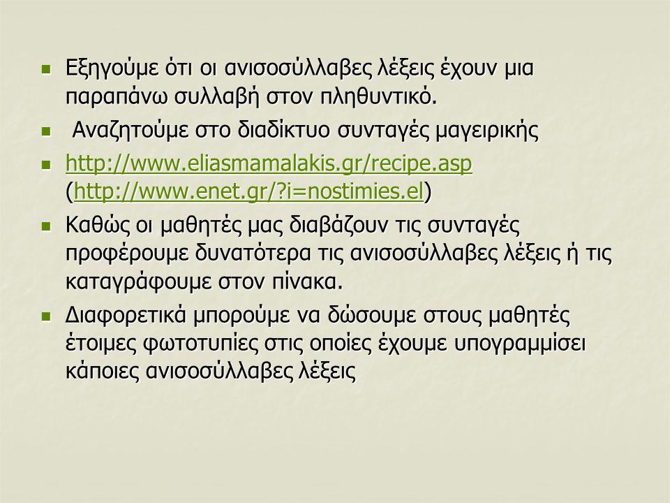  Εξηγούμε ότι οι ανισοσύλλαβες λέξεις έχουν μια παραπάνω συλλαβή στον πληθυντικό.  Αναζητούμε στο διαδίκτυο συνταγές μαγειρικής  http://www.eliasma