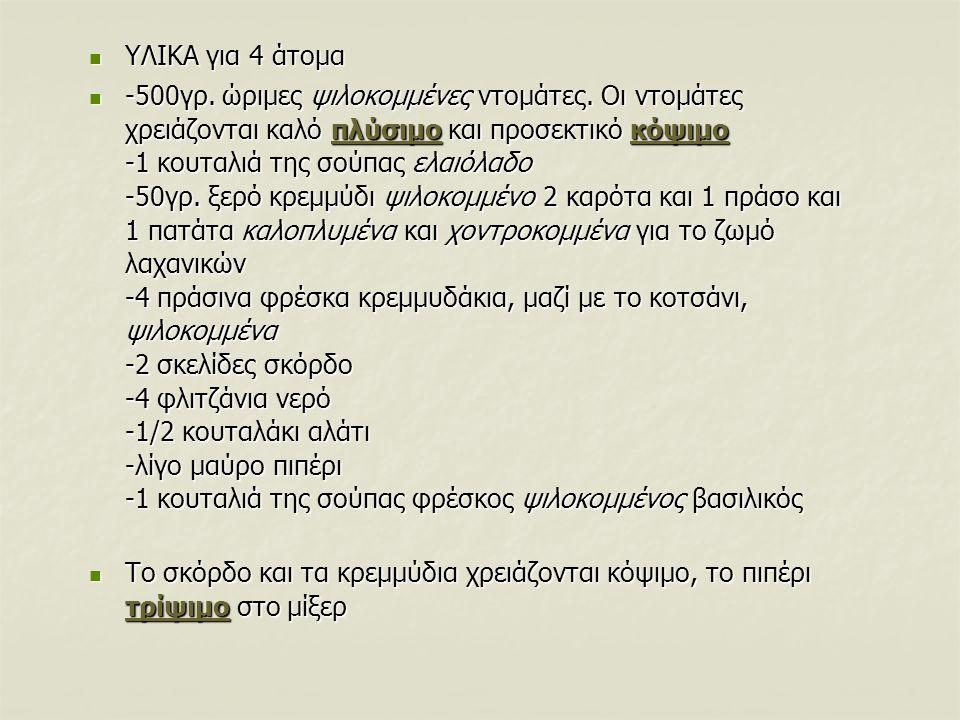 Εναλλακτικές προτάσεις  Επισκεφτείτε τον ιστότοπο του Σπουδαστηρίου Νεοελληνικής Φιλολογίας του ΑΠΘ  http://www.snhell.gr http://www.snhell.gr  http://www.snhell.gr/lections/content.asp?id=70&author _id=12&page=anthology http://www.snhell.gr/lections/content.asp?id=70&author _id=12&page=anthology http://www.snhell.gr/lections/content.asp?id=70&author _id=12&page=anthology  http://www.snhell.gr/kids/categories.asp http://www.snhell.gr/kids/categories.asp και επιλέξτε το κείμενό σας
