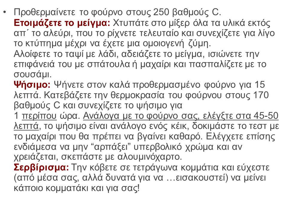 ΠΗΓΕΣ: • http://www.e-ylico.gr/htmls/istoria/gr- piges/fikeimbs1.aspx/ http://www.e-ylico.gr/htmls/istoria/gr- piges/fikeimbs1.aspx/ • http://www.slideboom.com/presentations/50 5169/Διατροφή-βυζαντινών/ http://www.slideboom.com/presentations/50 5169/Διατροφή-βυζαντινών/ • 270 Συνταγές, εκδοτικός οίκος: Πιέρος, 1978