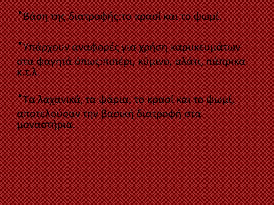 Τα γεύματα των Βυζαντινών · Οι Βυζαντινοί, έτρωγαν 4 φορές την ημέρα.