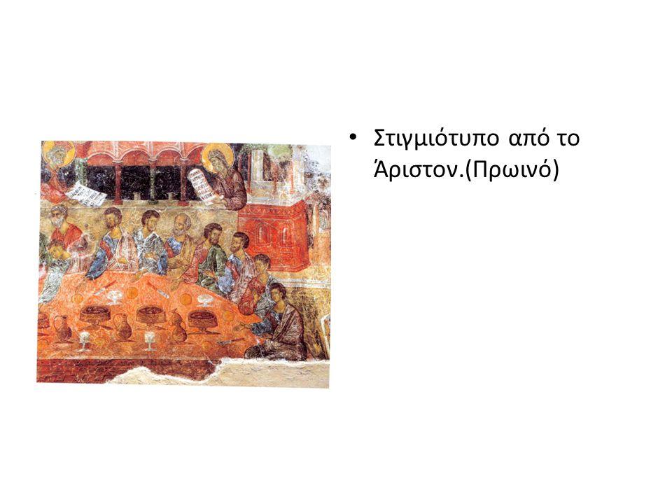 Βυζαντινή Φανουρόπιτα Μολονότι ότι η Φανουρόπιτα είναι γνωστή σε όλους, προέρχεται από το Βυζαντινό έθιμο να τρώνε από αυτήν την πίτα, την ημέρα του αγίου Φανουρίου και να τον παρακαλάνε να τους δώσει πράγματα που έχουν χάσει.