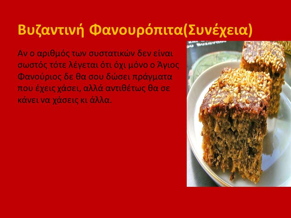 Υλικά για την Βυζαντινή Φανουρόπιτα 1 πακέτο (500 γραμ.) φαρίνα κόκκινη (που φουσκώνει μόνη της) 3/4 φλυτζ.