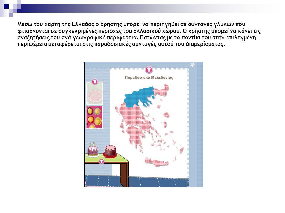 Μέσω του χάρτη της Ελλάδας ο χρήστης μπορεί να περιηγηθεί σε συνταγές γλυκών που φτιάχνονται σε συγκεκριμένες περιοχές του Ελλαδικού χώρου.