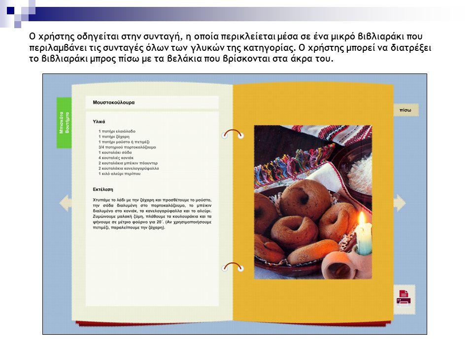 Ο χρήστης οδηγείται στην συνταγή, η οποία περικλείεται μέσα σε ένα μικρό βιβλιαράκι που περιλαμβάνει τις συνταγές όλων των γλυκών της κατηγορίας.
