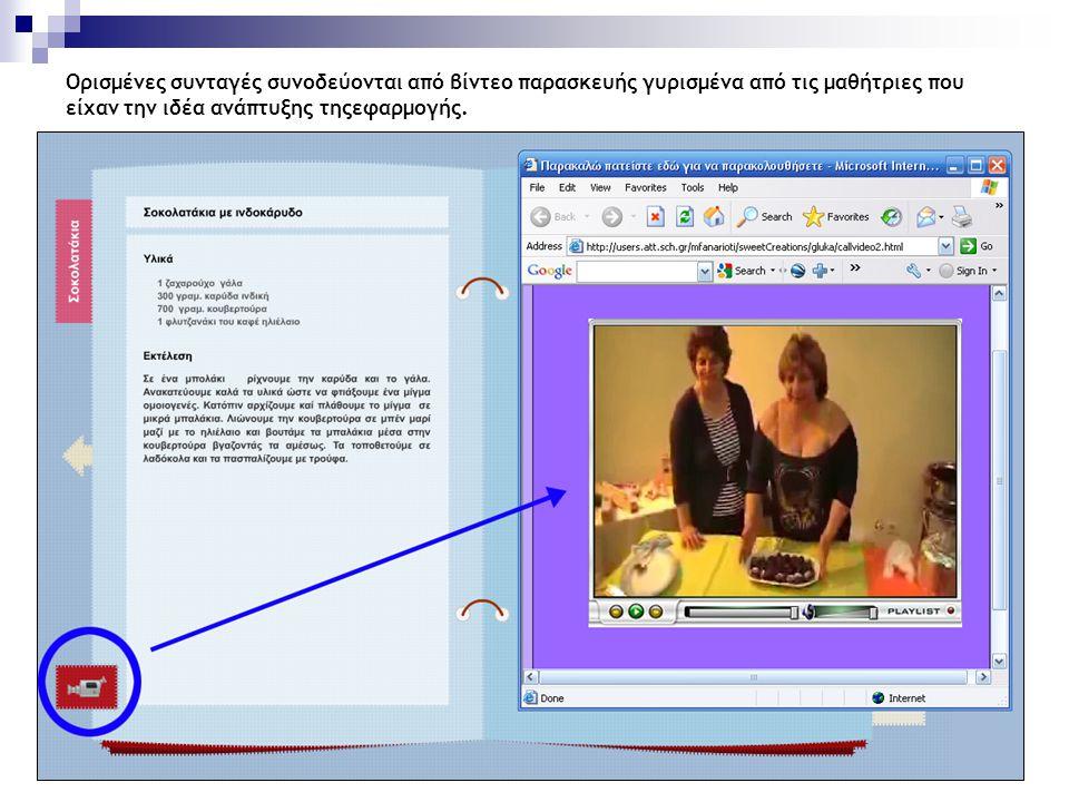 Ορισμένες συνταγές συνοδεύονται από βίντεο παρασκευής γυρισμένα από τις μαθήτριες που είχαν την ιδέα ανάπτυξης τηςεφαρμογής.