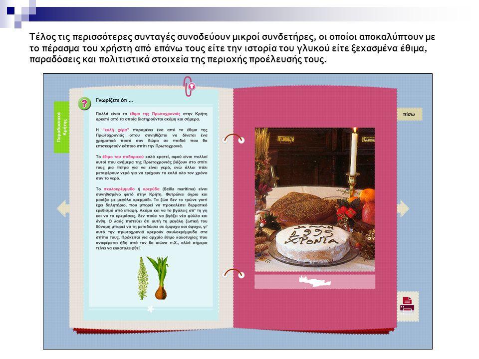 Τέλος τις περισσότερες συνταγές συνοδεύουν μικροί συνδετήρες, οι οποίοι αποκαλύπτουν με το πέρασμα του χρήστη από επάνω τους είτε την ιστορία του γλυκού είτε ξεχασμένα έθιμα, παραδόσεις και πολιτιστικά στοιχεία της περιοχής προέλευσής τους.