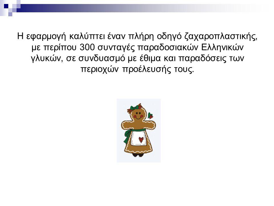 Η εφαρμογή καλύπτει έναν πλήρη οδηγό ζαχαροπλαστικής, με περίπου 300 συνταγές παραδοσιακών Ελληνικών γλυκών, σε συνδυασμό με έθιμα και παραδόσεις των περιοχών προέλευσής τους.