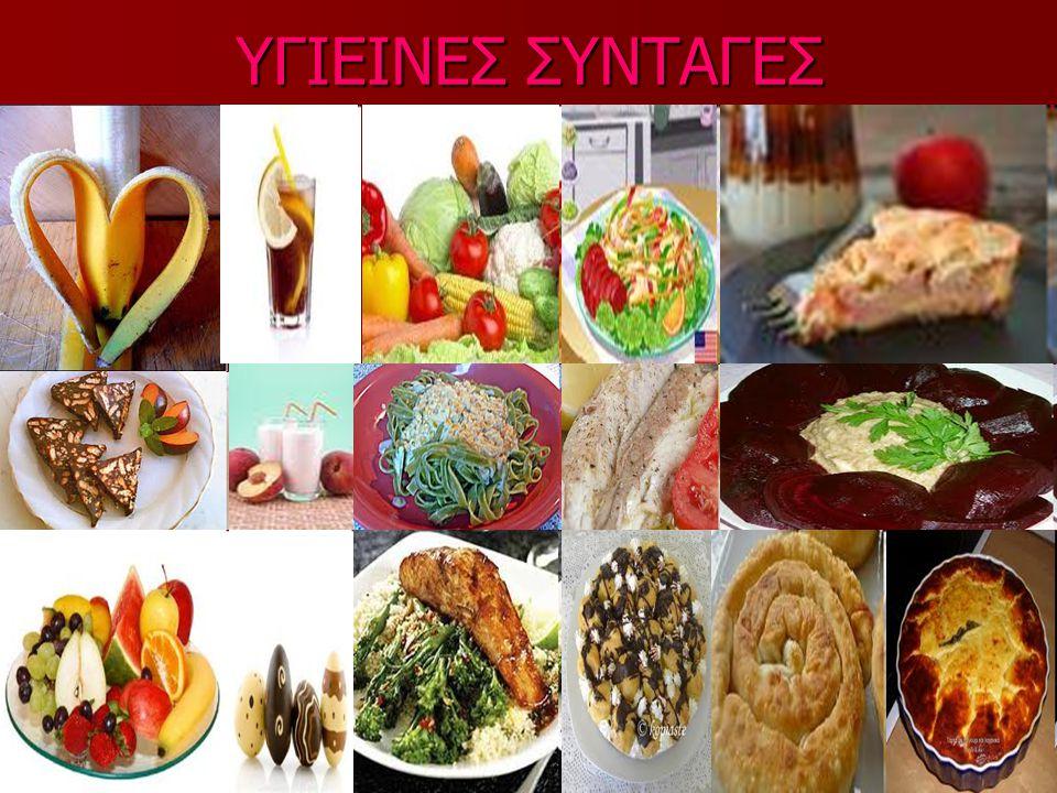 Τι είναι η υγιεινή διατροφή;  Η υγιεινή διατροφή παρέχει όλες τις θρεπτικές ουσίες που χρειάζεται το σώμα ώστε να είναι υγιές.