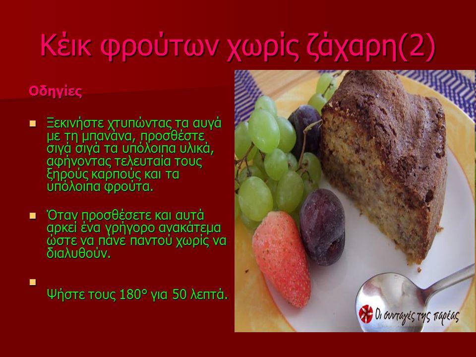 Κέικ φρούτων χωρίς ζάχαρη(2) Οδηγίες  Ξεκινήστε χτυπώντας τα αυγά με τη μπανάνα, προσθέστε σιγά σιγά τα υπόλοιπα υλικά, αφήνοντας τελευταία τους ξηρο