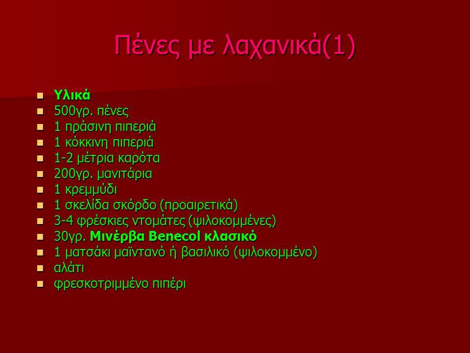 Πένες με λαχανικά(1) ΥΥΥΥλικά 555500γρ. πένες 1111 πράσινη πιπεριά 1111 κόκκινη πιπεριά 1111-2 μέτρια καρότα 222200γρ. μανιτάρ