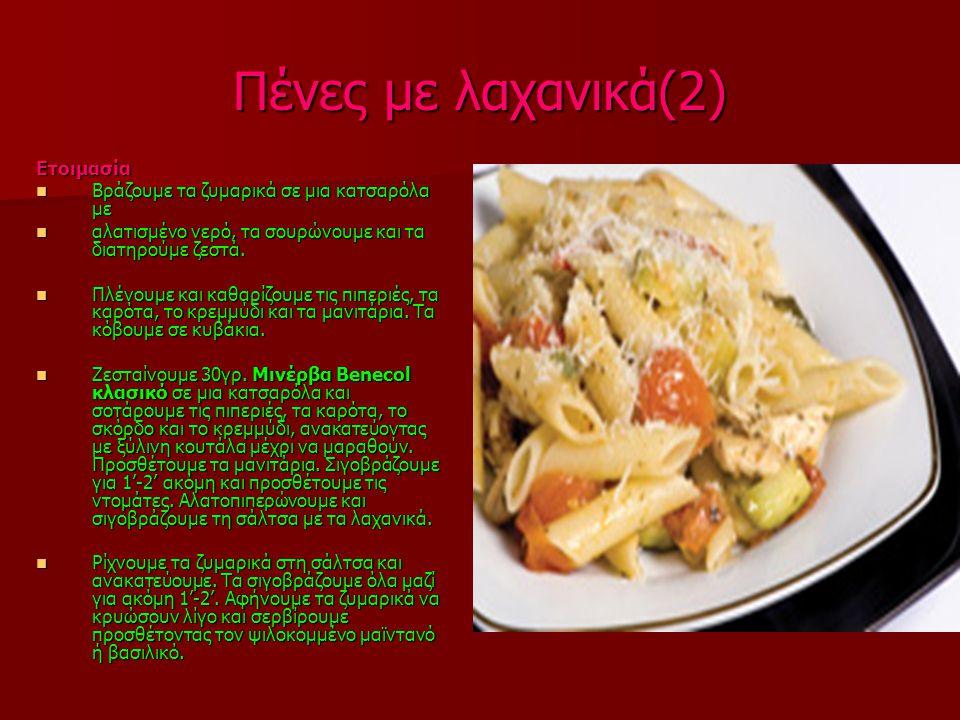 Πένες με λαχανικά(2) Ετοιμασία ΒΒΒΒράζουμε τα ζυμαρικά σε μια κατσαρόλα με ααααλατισμένο νερό, τα σουρώνουμε και τα διατηρούμε ζεστά. ΠΠΠΠ