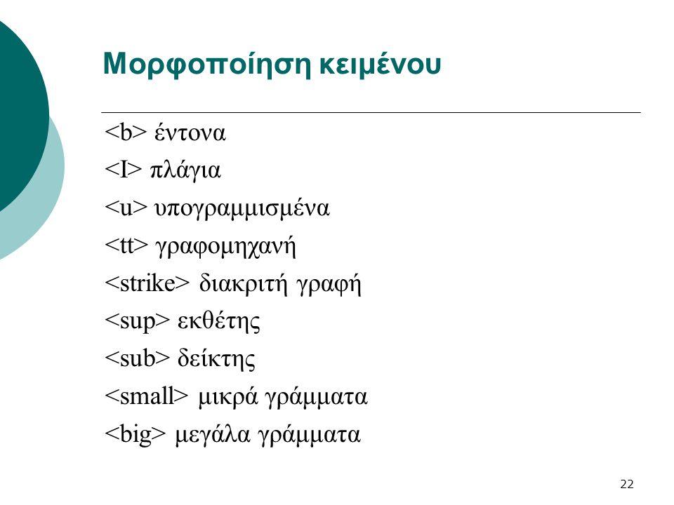 22 Μορφοποίηση κειμένου έντονα πλάγια υπογραμμισμένα γραφομηχανή διακριτή γραφή εκθέτης δείκτης μικρά γράμματα μεγάλα γράμματα
