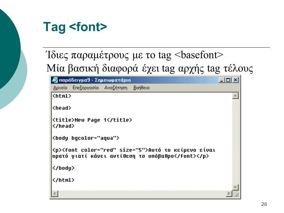 26 Tag Ίδιες παραμέτρους με το tag Μία βασική διαφορά έχει tag αρχής tag τέλους