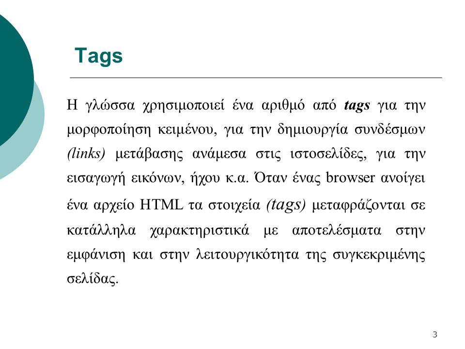 3 Tags Η γλώσσα χρησιμοποιεί ένα αριθμό από tags για την μορφοποίηση κειμένου, για την δημιουργία συνδέσμων (links) μετάβασης ανάμεσα στις ιστοσελίδες