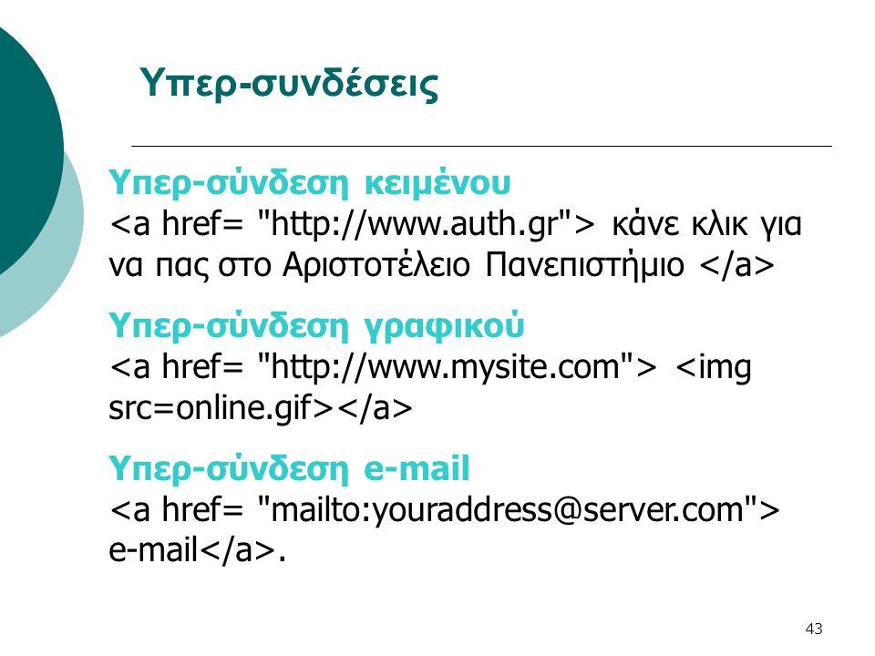43 Υπερ-συνδέσεις Υπερ-σύνδεση κειμένου κάνε κλικ για να πας στο Αριστοτέλειο Πανεπιστήμιο Υπερ-σύνδεση γραφικού Υπερ-σύνδεση e-mail e-mail.