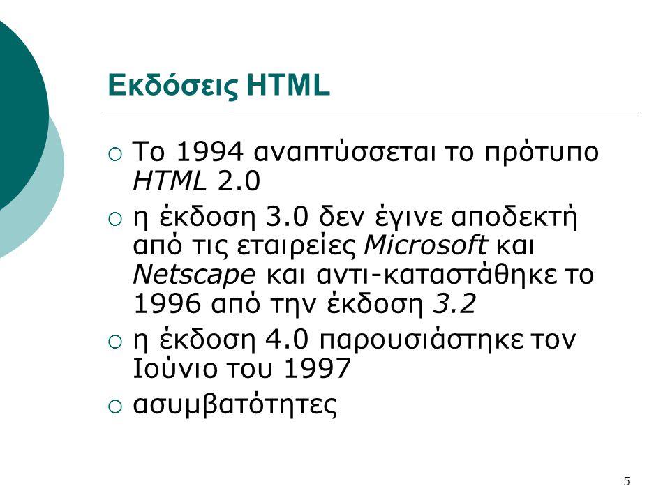 5 Εκδόσεις HTML  Το 1994 αναπτύσσεται το πρότυπο HTML 2.0  η έκδοση 3.0 δεν έγινε αποδεκτή από τις εταιρείες Microsoft και Netscape και αντι-καταστά