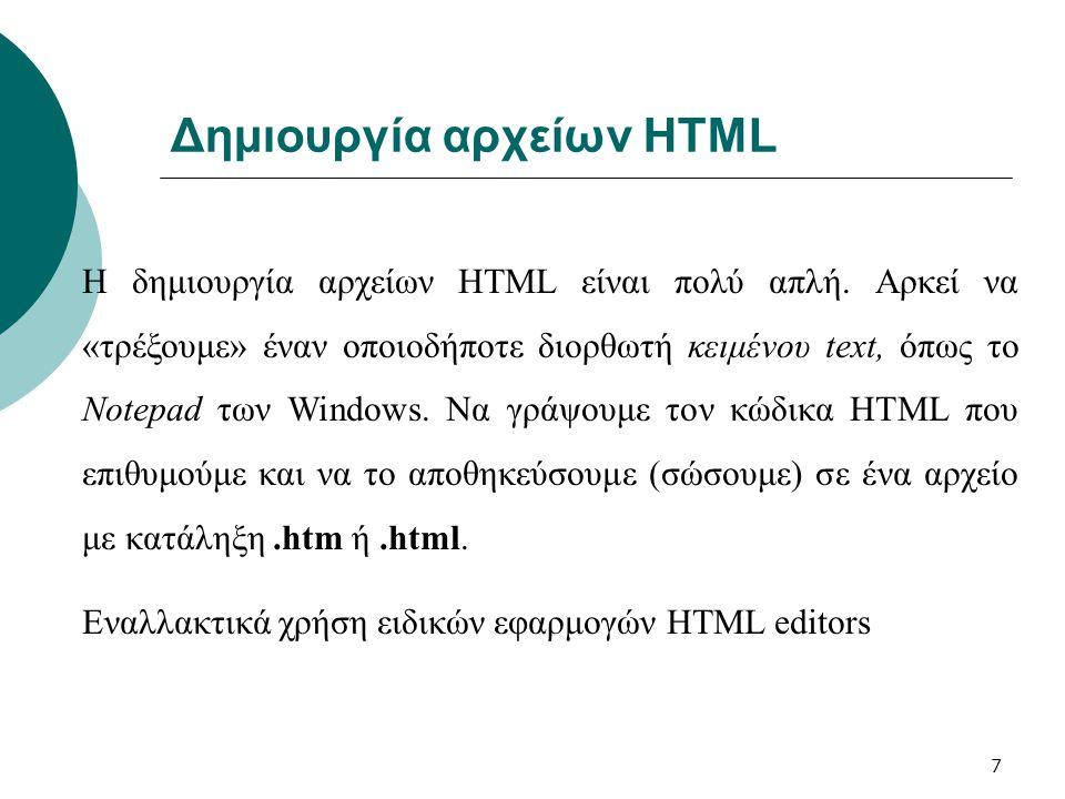 7 Δημιουργία αρχείων HTML Η δημιουργία αρχείων HTML είναι πολύ απλή. Αρκεί να «τρέξουμε» έναν οποιοδήποτε διορθωτή κειμένου text, όπως το Notepad των