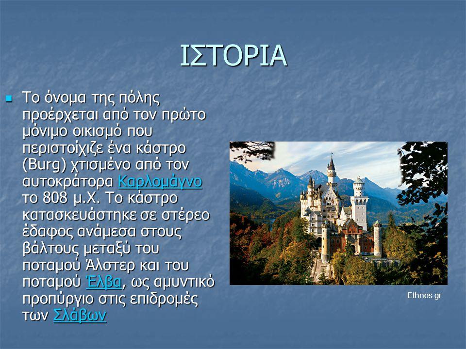 ΙΣΤΟΡΙΑ  Το όνομα της πόλης προέρχεται από τον πρώτο μόνιμο οικισμό που περιστοίχιζε ένα κάστρο (Burg) χτισμένο από τον αυτοκράτορα Καρλομάγνο το 808