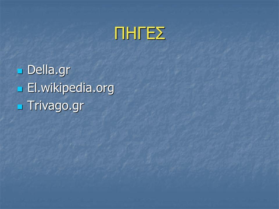 ΠΗΓΕΣ DDDDella.gr EEEEl.wikipedia.org TTTTrivago.gr