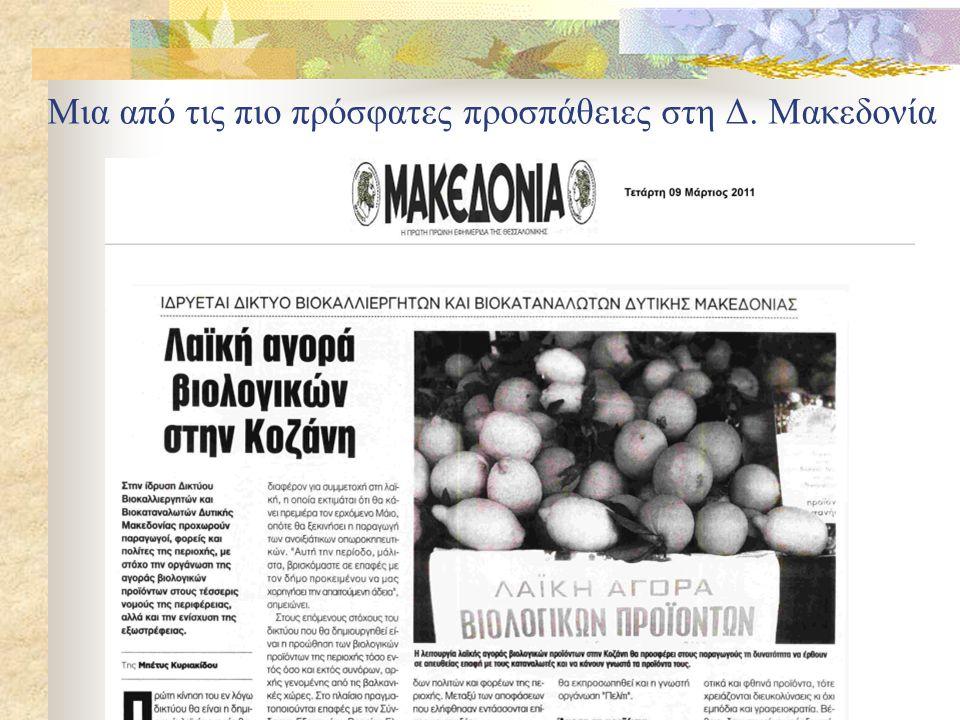 Μια από τις πιο πρόσφατες προσπάθειες στη Δ. Μακεδονία