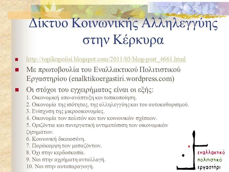 Δίκτυο Κοινωνικής Αλληλεγγύης στην Κέρκυρα  http://topikopoiisi.blogspot.com/2011/03/blog-post_4661.html http://topikopoiisi.blogspot.com/2011/03/blog-post_4661.html  Με πρωτοβουλία του Εναλλακτικού Πολιτιστικού Εργαστηρίου (enalktikoergastiri.wordpress.com)  Οι στόχοι του εγχειρήματος είναι οι εξής: 1.