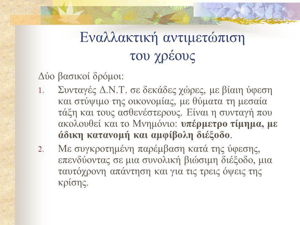 Ομοτράπεζοι  http://omotrapezoi.blogspot.com/ http://omotrapezoi.blogspot.com/  Δίκτυο νοικοκυριών στη Θεσσαλονίκη που συστάθηκε από ανθρώπους οι οποίοι:  θέλησαν επανακτήσουν την επαφή που είχαν οι παλιότερες γενιές με την παραγωγή της τροφής τους,  ενδιαφέρονται για την ποιότητα των τροφίμων που καταναλώνουν,  αναζητούν παραγωγούς αγροτικών προϊόντων, τους γνωρίζουν επισκεπτόμενοι τα αγροκτήματά τους και ενισχύουν την προσπάθειά τους διακινώντας και καταναλώνοντας τα προϊόντα που παράγουν.