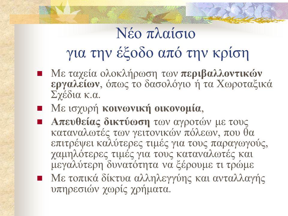 Δίκτυο Οικοκοινότητα  http://oikodiktyo.espivblogs.net/ http://oikodiktyo.espivblogs.net/  Πανελλαδικά αυτοοργανωμένο δίκτυο στη βάση των σχέσεων αλληλεγγύης και συνεργασίας οικοπαραγωγών & ενεργών πολιτών με σκοπό την προώθηση της οικολογικής παραγωγής και των κοινοτιστικών εναλλακτικών δραστηριοτήτων.