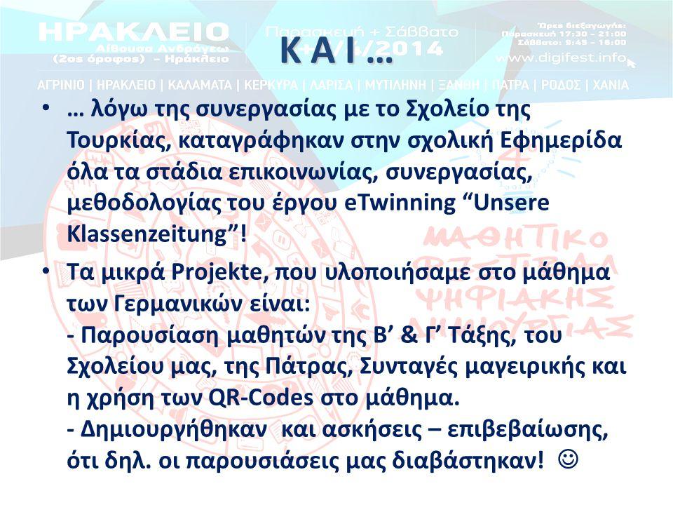 Κ Α Ι … • … λόγω της συνεργασίας με το Σχολείο της Τουρκίας, καταγράφηκαν στην σχολική Εφημερίδα όλα τα στάδια επικοινωνίας, συνεργασίας, μεθοδολογίας του έργου eTwinning Unsere Klassenzeitung .