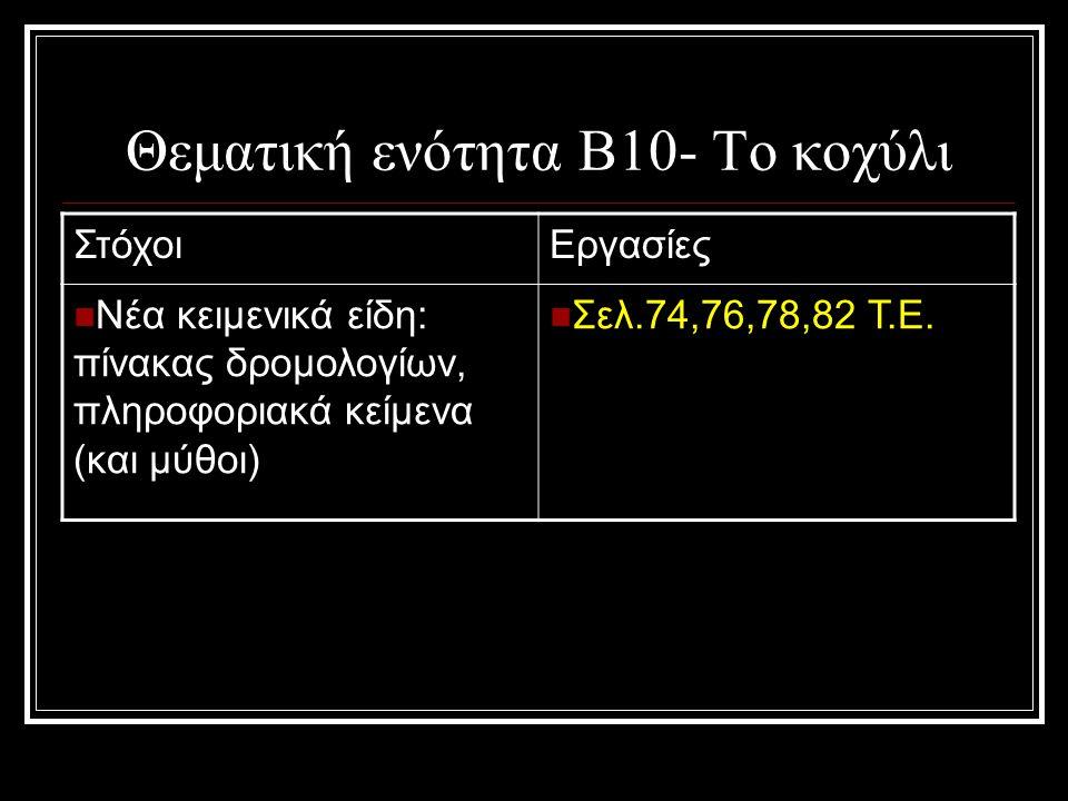 Θεματική ενότητα Β10- Το κοχύλι ΣτόχοιΕργασίες  Νέα κειμενικά είδη: πίνακας δρομολογίων, πληροφοριακά κείμενα (και μύθοι)  Σελ.74,76,78,82 Τ.Ε.