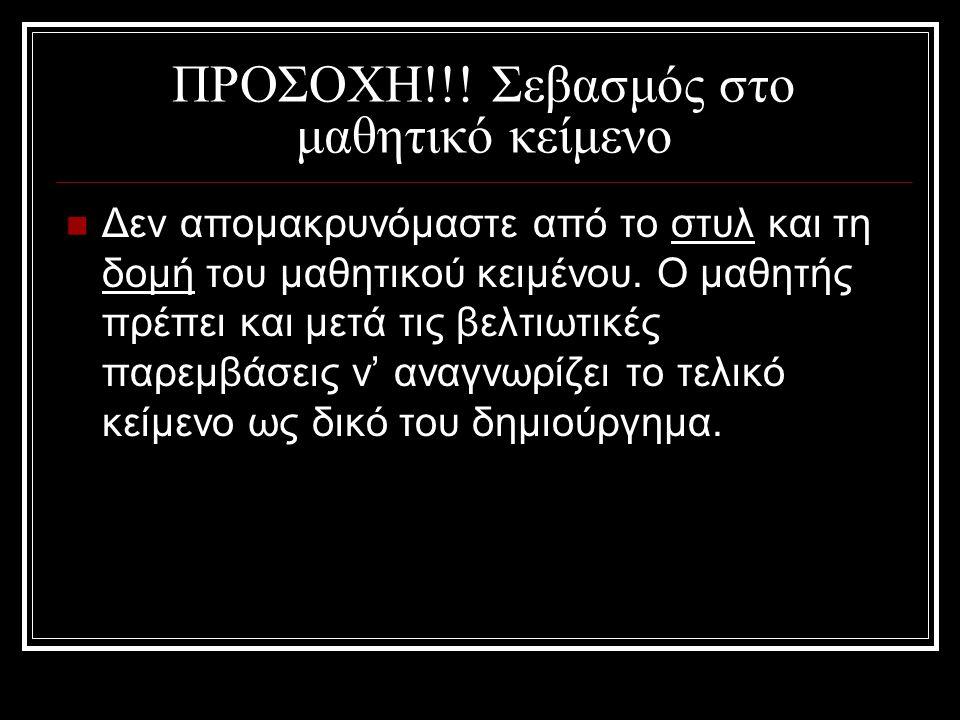 ΠΡΟΣΟΧΗ!!.