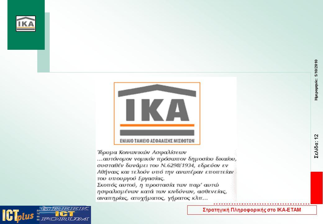 Σελίδα: 12 Ημερομηνία: 5/10/2010 Στρατηγική Πληροφορικής στο ΙΚΑ-ΕΤΑΜ