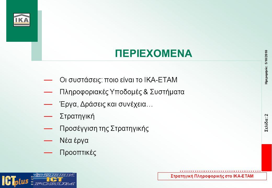 Σελίδα: 3 Ημερομηνία: 5/10/2010 Στρατηγική Πληροφορικής στο ΙΚΑ-ΕΤΑΜ Οι συστάσεις: ποιο είναι το ΙΚΑ-ΕΤΑΜ