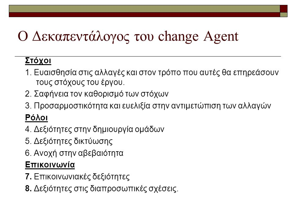 O Δεκαπεντάλογος του change Agent Στόχοι 1. Ευαισθησία στις αλλαγές και στον τρόπο που αυτές θα επηρεάσουν τους στόχους του έργου. 2. Σαφήνεια τον καθ