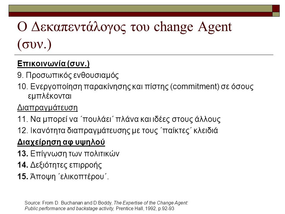 O Δεκαπεντάλογος του change Agent (συν.) Επικοινωνία (συν.) 9. Προσωπικός ενθουσιαμός 10. Ενεργοποίηση παρακίνησης και πίστης (commitment) σε όσους εμ