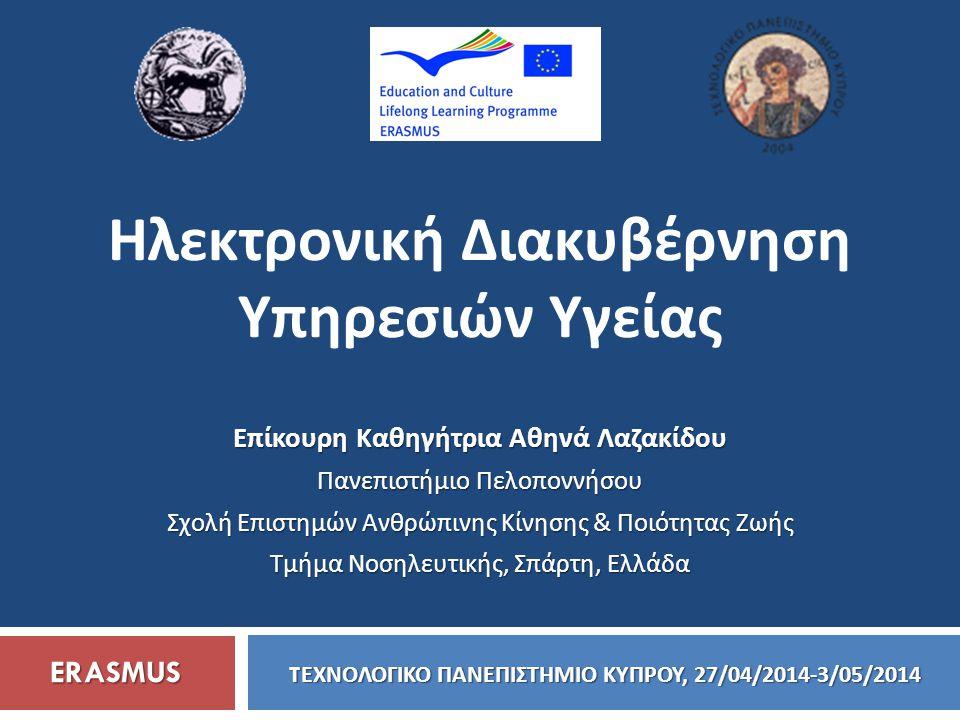 Επίκουρη Καθηγήτρια Αθηνά Λαζακίδου Πανεπιστήμιο Πελοποννήσου Σχολή Επιστημών Ανθρώπινης Κίνησης & Ποιότητας Ζωής Τμήμα Νοσηλευτικής, Σπάρτη, Ελλάδα E
